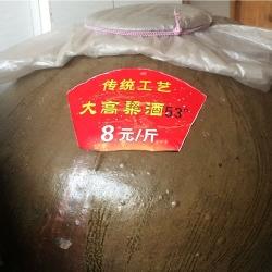 大高粱基酒53%vol